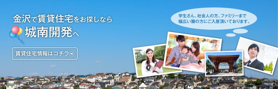 金沢で賃貸住宅をお探しなら