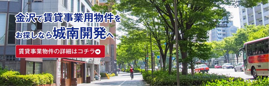 金沢で事業用賃貸住宅をお探しなら